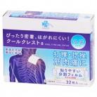 【第3類医薬品】くらしリズム メディカル クールクレストa 冷感 32枚