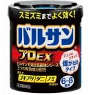 【第2類医薬品】バルサン プロEX 20g