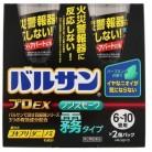 【第2類医薬品】バルサンプロEX ノンスモーク霧タイプ(46.5g×2)