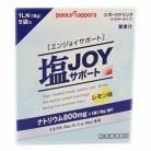 塩JOYサポート 粉末 (18g×5袋)※取り寄せ商品(注文確定後6-20日頂きます) 返品不可
