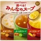 ポッカサッポロフード&ビバレッジ 選べる!みんなのスープ 97.4g×5個