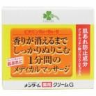 【医薬部外品】くらしリズム メンターム 薬用クリームG メディカルクリームG 145g×5個※取り寄せ商品 返品不可