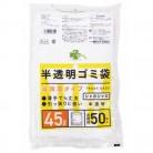 くらしリズム PL21 半透明ゴミ袋 省資源タイプ 45L 50枚×25個