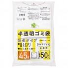 くらしリズム PL22 半透明ゴミ袋 強化タイプ 45L 50枚×16個