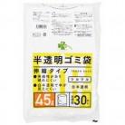くらしリズム PL23 半透明ゴミ袋 伸縮タイプ 45L 30枚×20個