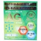 【第2類医薬品】メディズワン ピュアリッチAG点眼薬 15ml