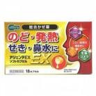 【第(2)類医薬品】メディズワン アジェンテEX ソフトカプセル 18P
