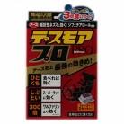 【医薬部外品】デスモアプロ トレータイプ 2セット入り