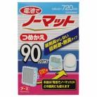【防除用医薬部外品】アース  電池でノーマット 90日用  つめかえ