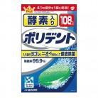 アース 酵素入り ポリデント さわやかなミントの香り 108錠※取り寄せ商品 返品不可