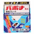 【第1類医薬品】バポナ 殺虫プレートミニ 1枚入