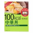 大塚 マイサイズ 100kcal 中華丼 150g×10個