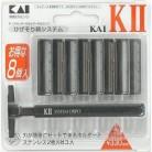貝印 カイK2-8B ホルダーとステンレス2枚刃(8コ入)×200個※取り寄せ商品 返品不可