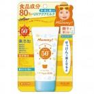 マミー UVアクアミルク SPF50+ PA++++ 50g※取り寄せ商品(注文確定後6-20日頂きます) 返品不可