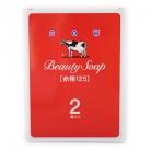 カウブランド赤箱125 2個入(125g×2)