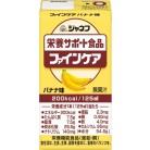 ファインケア バナナ味 125ml