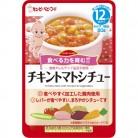 キユーピーベビーフード ハッピーレシピ チキントマトシチュー 80g 12ヵ月頃から