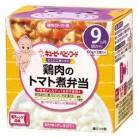 キユーピー ベビーフード にこにこボックス 鶏肉のトマト煮弁当 9ヵ月頃から(2個入り)