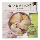 KK 缶つまレストラン マテ茶鶏オリーブオイル漬 携帯缶 150g(固形量80g)※取り寄せ商品(注文確定後6-20日頂きます) 返品不可