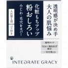 【ポイントボーナス】資生堂 インテグレートグレイシィ ルースパウダー (レフィル)