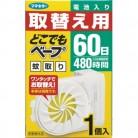 【防除用医薬部外品】フマキラー どこでもべープ蚊取り 60日 取替え用 1個入※取り寄せ商品 返品不可