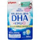 ピジョン DHAプラス DHA+ビタミンD 60粒入