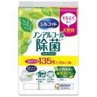 シルコット 除菌ウェット ノンアルコ-ルタイプ 替(45枚×3)※取り寄せ商品 返品不可