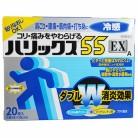 【第3類医薬品】ハリックス55 EX 冷感 20枚