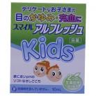 【第3類医薬品】スマイルアルフレッシュ キッズ 10ml