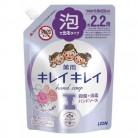 【医薬部外品】キレイキレイ 薬用泡ハンドソープ フローラルソープの香り つめかえ用 大型サイズ450mL