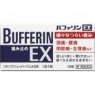 【第1類医薬品】バファリンEX 10錠【セルフメディケーション税制対象】