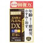 【第2類医薬品】スマイル40 プレミアムDX 15ml