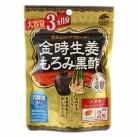 金時生姜もろみ黒酢 大容量186粒