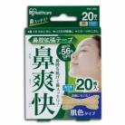 アイリスオーヤマ 鼻腔拡張テープ 鼻爽快 肌色 20枚入※取り寄せ商品 返品不可