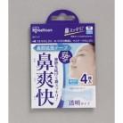 アイリスオーヤマ 鼻腔拡張テープ 透明 4枚入り  BKT-4T※取り寄せ商品 返品不可