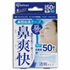 アイリスオーヤマ 鼻腔拡張テープ 鼻爽快 透明 50枚入※取り寄せ商品 返品不可