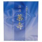 【処分品】【医薬部外品】浴湯 薬壽 (20g×5包入)