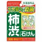 【医薬部外品】デオタンニング ストロングソープ 100g