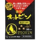 ゆうパケット)【第2類医薬品】金粒オットビン 3粒