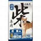 日本犬 柴専用お魚 2.5kg