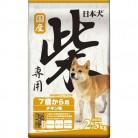 日本犬 柴専用7歳から 2.5kg