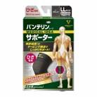 バンテリンコーワ ひざ専用 ゆったり大きめLLサイズ ブラック 1枚入