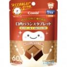 テテオ 口内バランスタブレット ミルクチョコ味 60粒