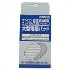 オムロン 低周波治療器エレパルス用 大型電極パッド4枚