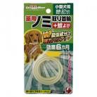【動物用医薬部外品】薬用ノミ取り首輪+蚊よけ小型犬用 効果6ヵ月