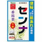 【第(2)類医薬品】山本漢方製薬 センナ大型(N) (3g×96包)