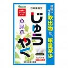 【第3類医薬品】日本薬局方 ジュウヤク(5g×24包)※取り寄せ商品(注文確定後6-20日頂きます) 返品不可