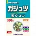 ガジュツ(紫ウコン)100% 100g※取り寄せ商品(注文確定後6-20日頂きます) 返品不可