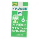 【第2類医薬品】イチジク浣腸20 (20g×2個)