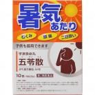 【第2類医薬品】宇津救命丸 五苓散 10包